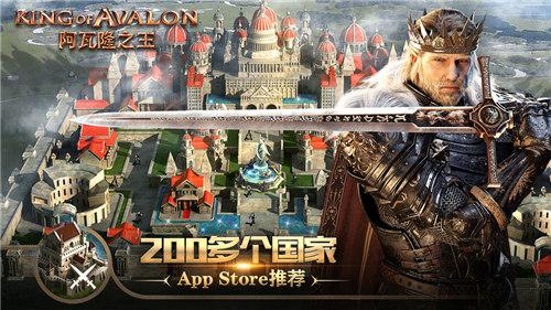 阿瓦隆之王中国区官网版