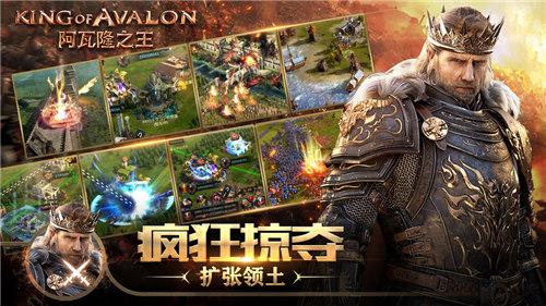 阿瓦隆之王中国区最新版