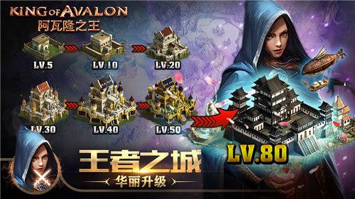 阿瓦隆之王中国区苹果版