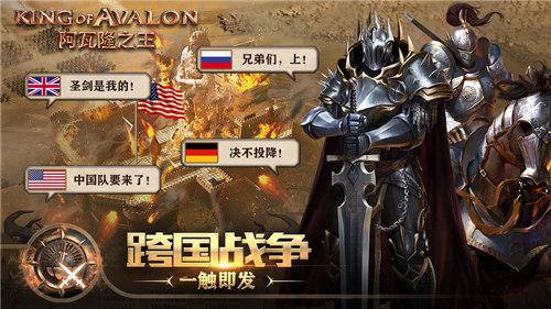 阿瓦隆之王中国区安卓版