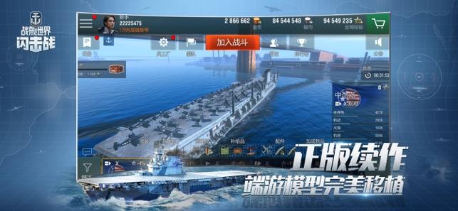 战舰世界闪击战亚服下载