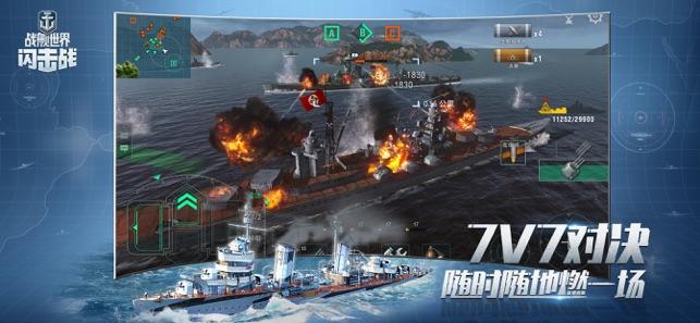 战舰世界闪击战亚服ios