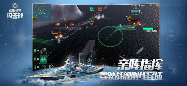 战舰世界闪击战亚服游戏下载
