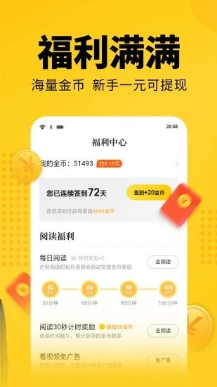 七猫免费小说app