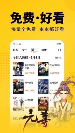 七猫免费小说官方版