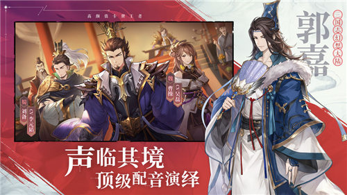 三国志幻想大陆最新版