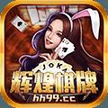 辉煌棋牌app官方版