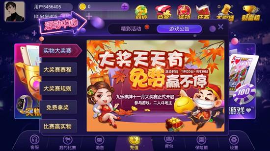 九乐棋牌游戏官网版