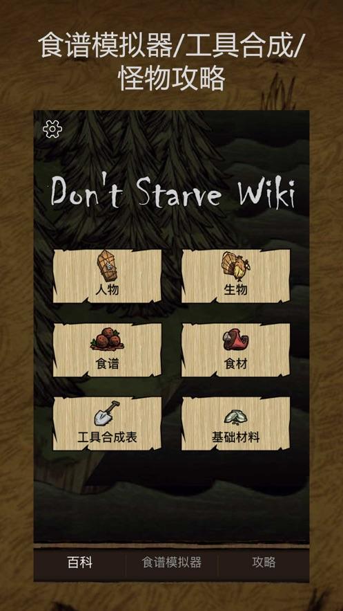饥荒模拟器手机版下载