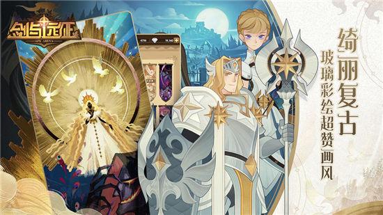 剑与远征最新版