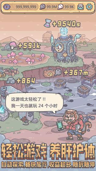 最强蜗牛游戏下载