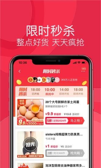 淘宝特价版app官网版