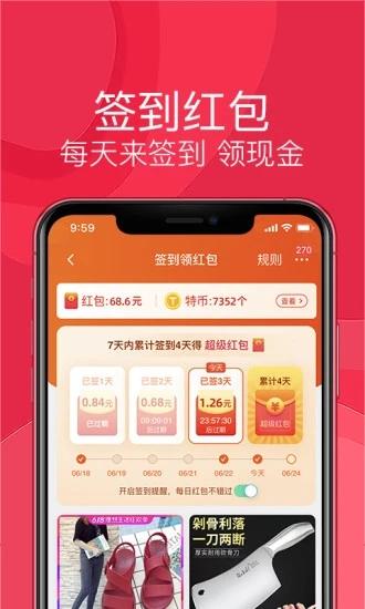 淘宝特价版app官网版下载