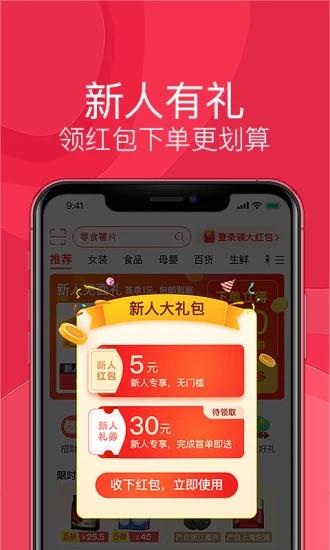 手机淘宝特价版app官网