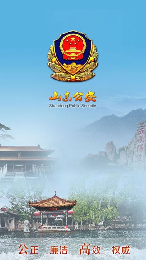 山东省公安厅app