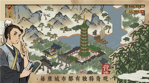 江南百景图最新版官方版
