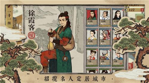 江南百景图游戏