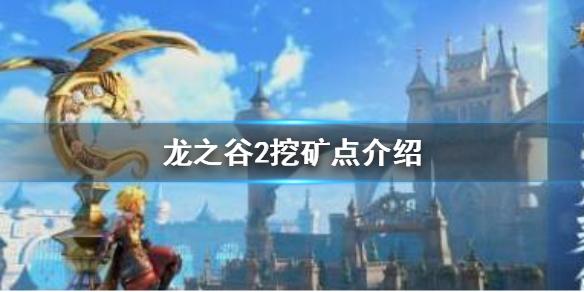 龙之谷2战士怎么玩 战士职业详细介绍