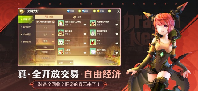 龙之谷2手游测试版