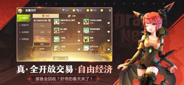 龙之谷2手游官方版下载