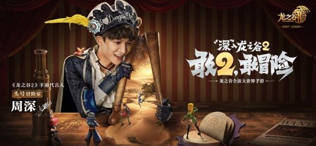 龙之谷2手游官方版ios