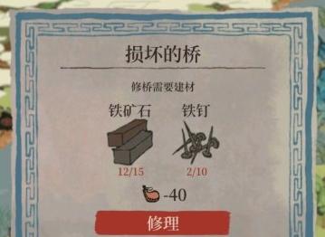 江南百景图铁钉怎么获得 铁钉在哪里