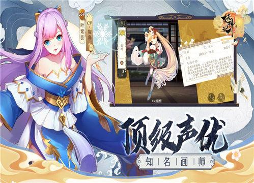 妖神记手游官方版苹果下载