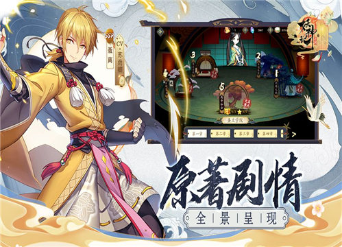妖神记手游官方版下载