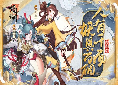 妖神记手游官方版游戏