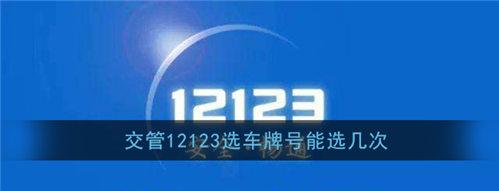 交管12123选车牌能选几次 选车牌次数限制介绍