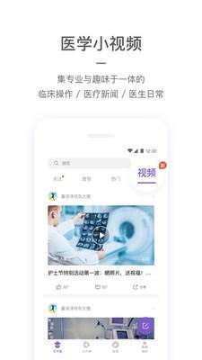 丁香园app下载软件