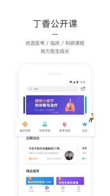 丁香园app下载