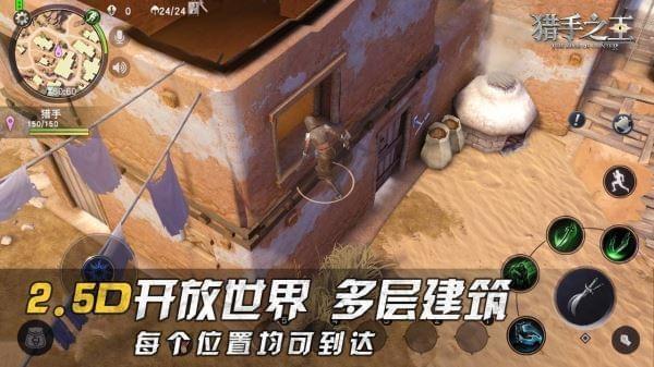 猎手之王游戏官方下载