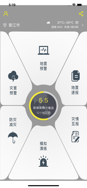 中国地震预警app官方下载