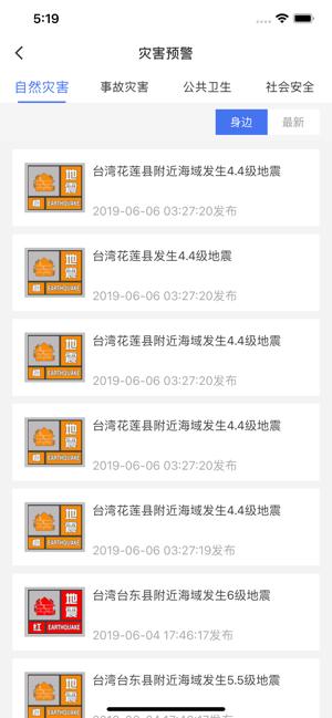 中国地震预警app下载
