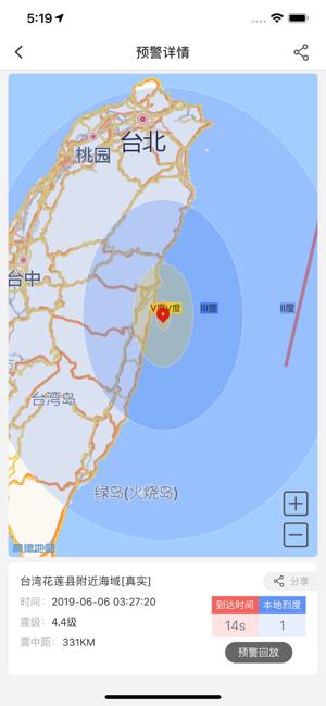 国家地震预警app