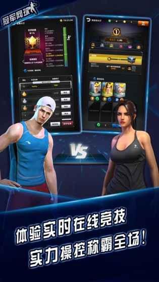 冠军网球九游版下载
