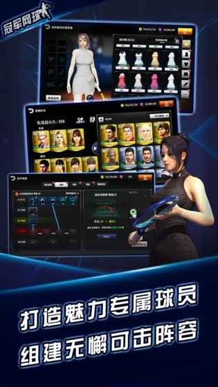 冠军网球九游版手游下载