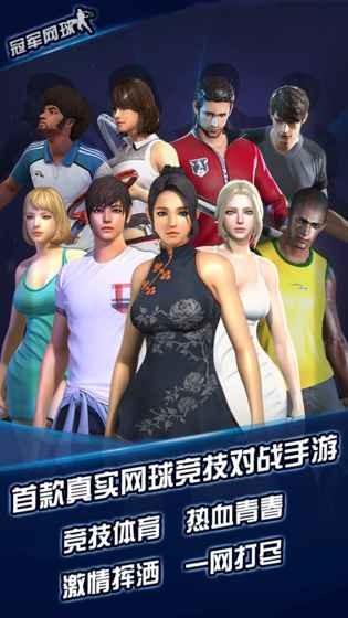 冠军网球九游版游戏下载