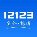 手机版交管12123