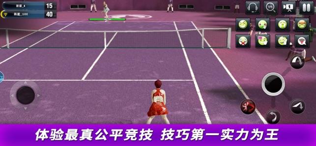 冠军网球ios版下载