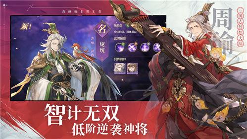 三国志幻想大陆手游官网版