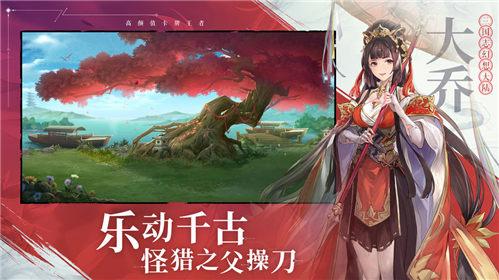 三国志幻想大陆手游下载