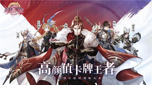 三国志幻想大陆手游官方版