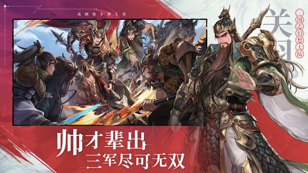 三国志幻想大陆ios版