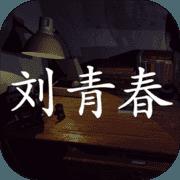 刘青春疑案手机版