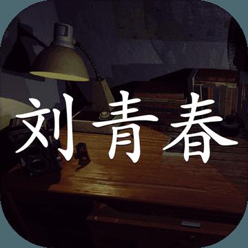 刘青春疑案破解版安卓