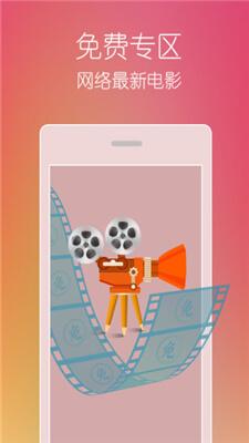 草莓视频app免费