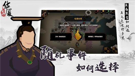无悔入华夏破解版九游