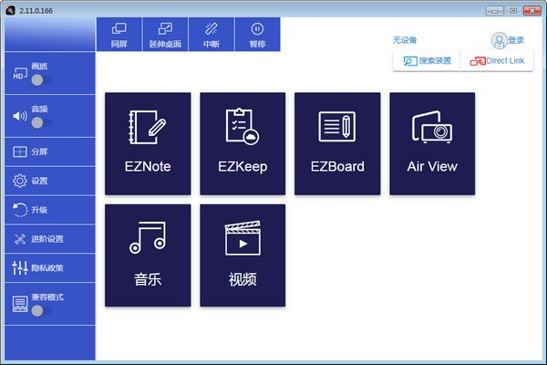 EZCastPro(电脑投屏软件)下载